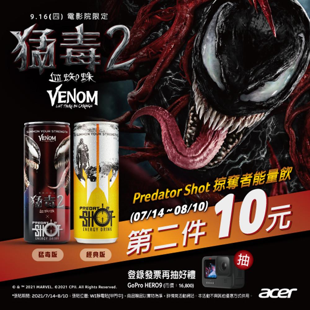 PredatorShot 210714-3
