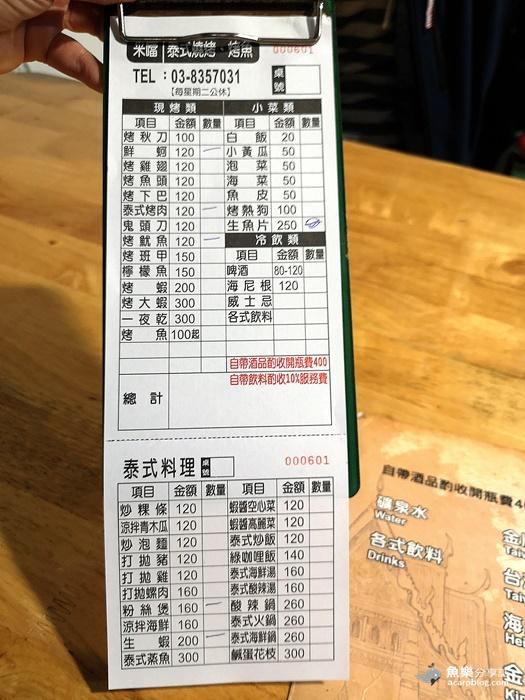 【花蓮美食】米噹泰式烤肉 宵夜熱炒烤魚 平價CP值高 @魚樂分享誌