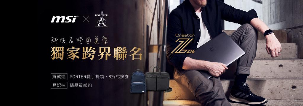 10_Creator Z16於PChome 24h購物獨家推出與PORTER INTERNATIONAL品牌跨界聯名活動