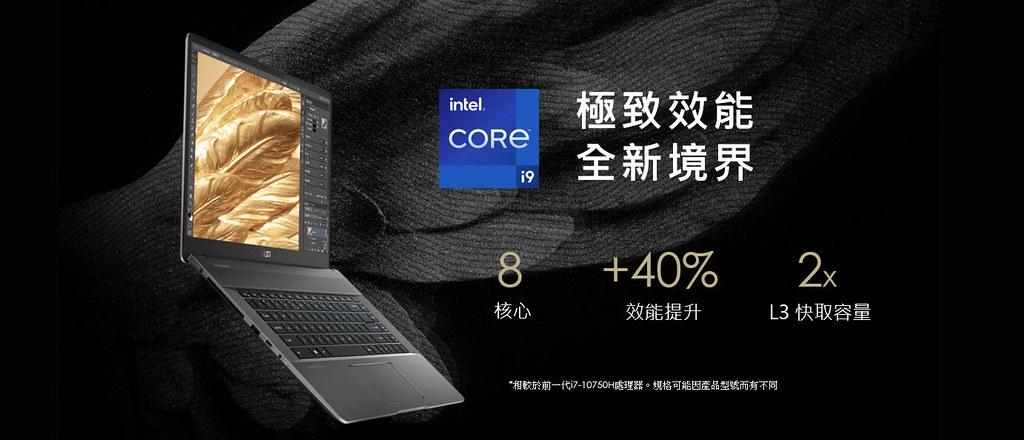 05_Creator Z16最高搭載最新第11代Intel® Core™ i9 處理器,能帶來高達40%的效能提升