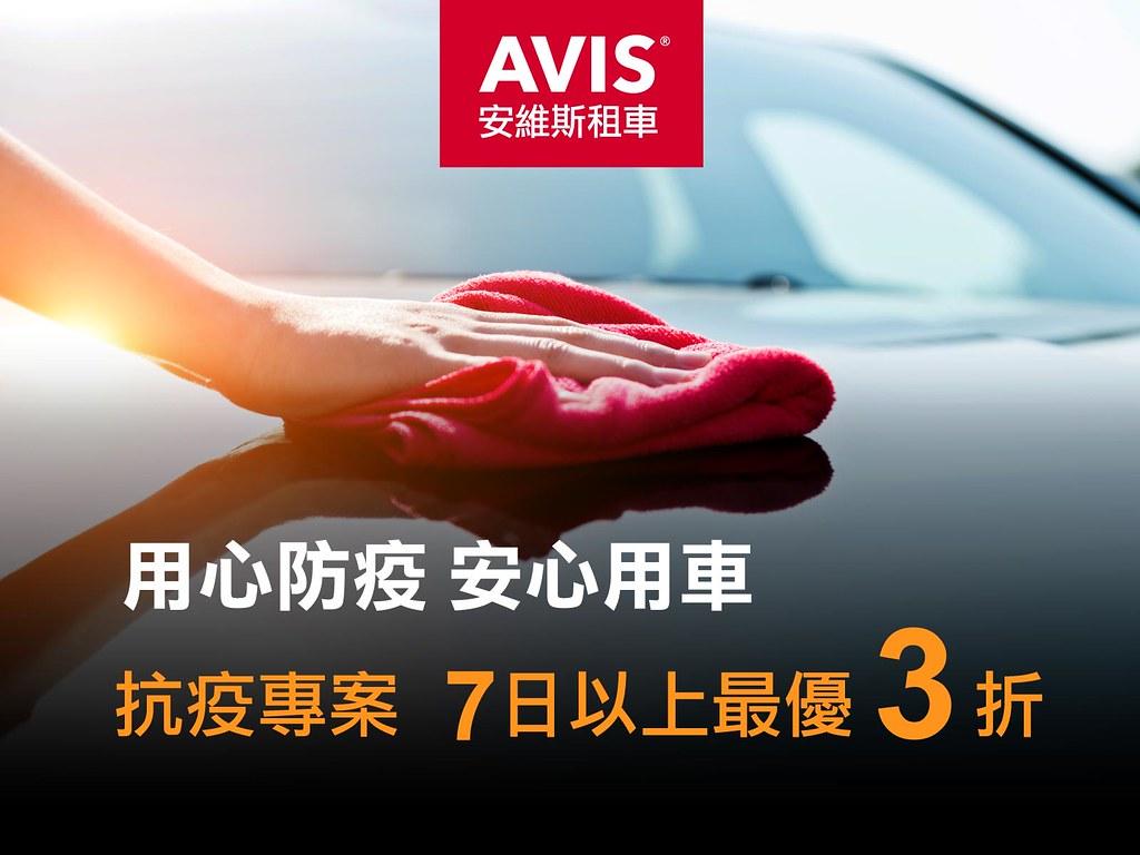 03_AVIS安維斯租車推出多元「安心防疫租車專案」,自駕租車連續承租7日以上最優3折。