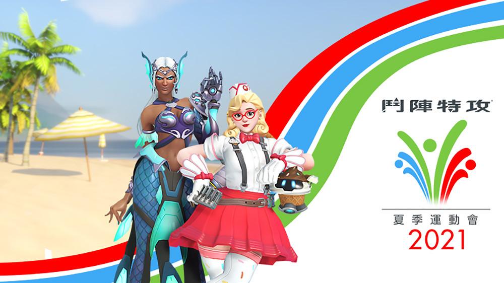 《鬥陣特攻》2021-年夏季運動會於台灣時間-7月21日至8月10日登場!玩家只要在指定模式進行不同場數的對戰,即可獲得特殊造型獎勵