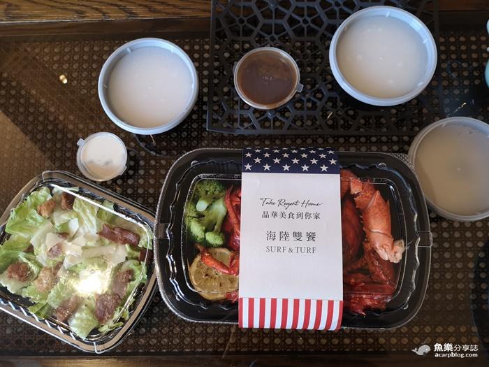 【台北中山】晶華宅饗樂假期 限量買一送一 雙人份厚切爐烤肋眼牛排龍蝦套餐 @魚樂分享誌