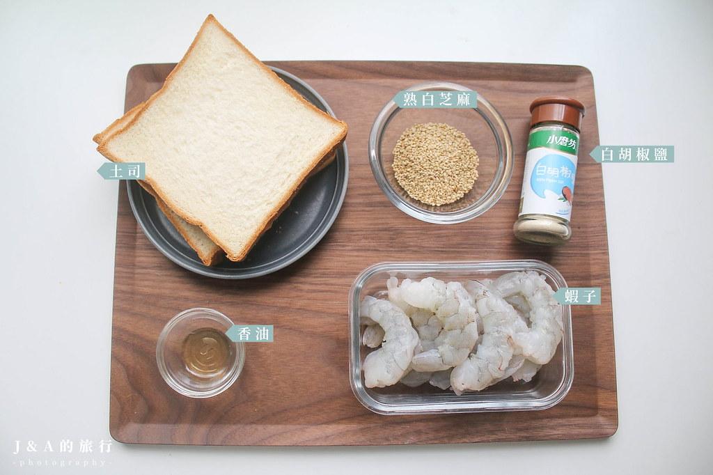 【食譜】芝麻蝦多士。鍋煎、烤箱或氣炸鍋都可以做的簡單港式小點 @J&A的旅行