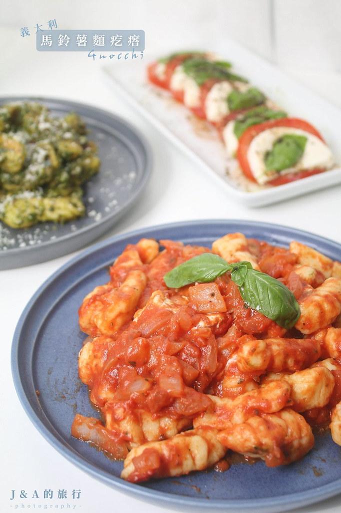 【食譜】馬鈴薯麵疙瘩Gnocchi @J&A的旅行