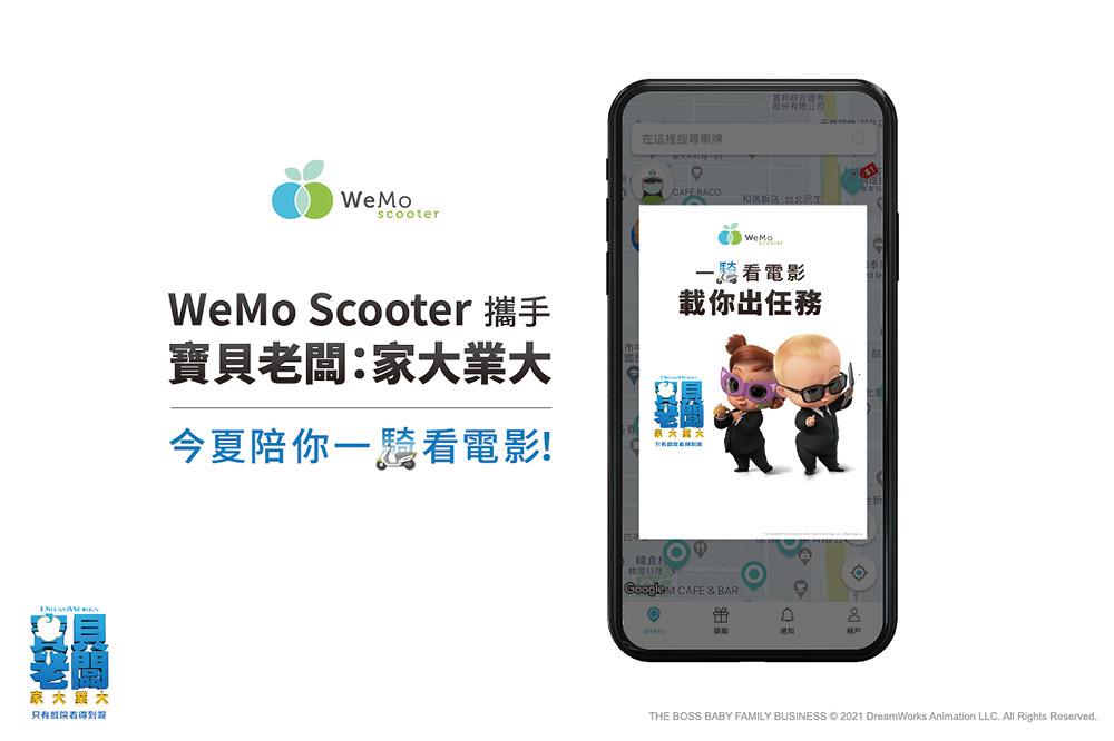 wemo 210730-ㄓ