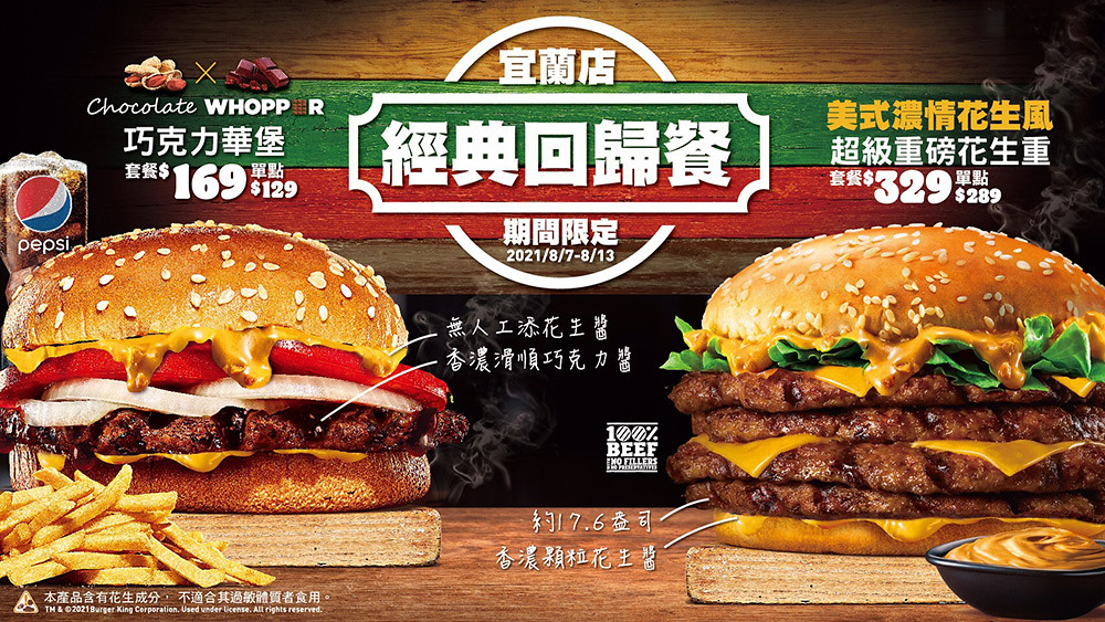 burgerking 210802-1