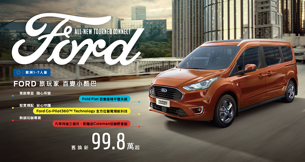 ford 210802-3