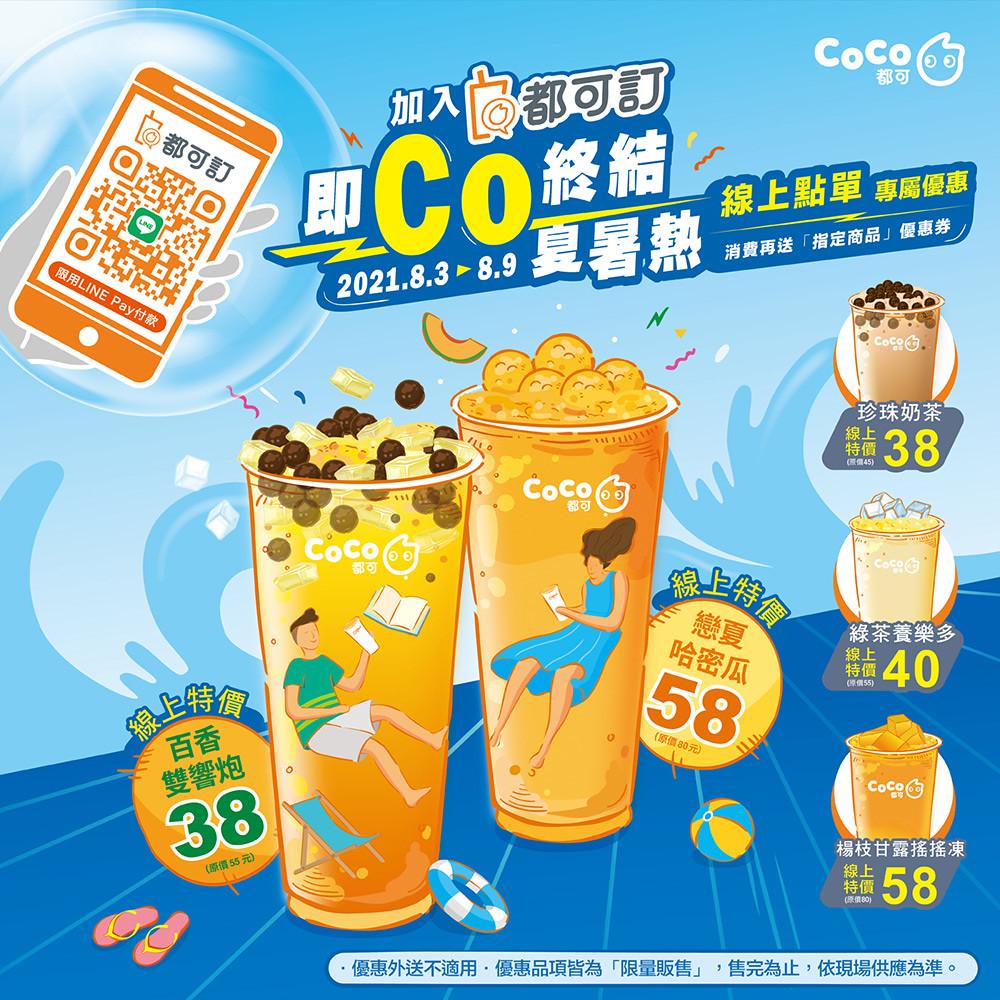 coco 210802-3