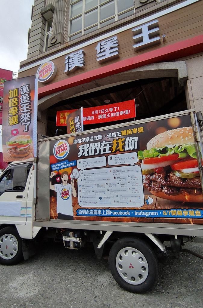 burgerking 210802-4