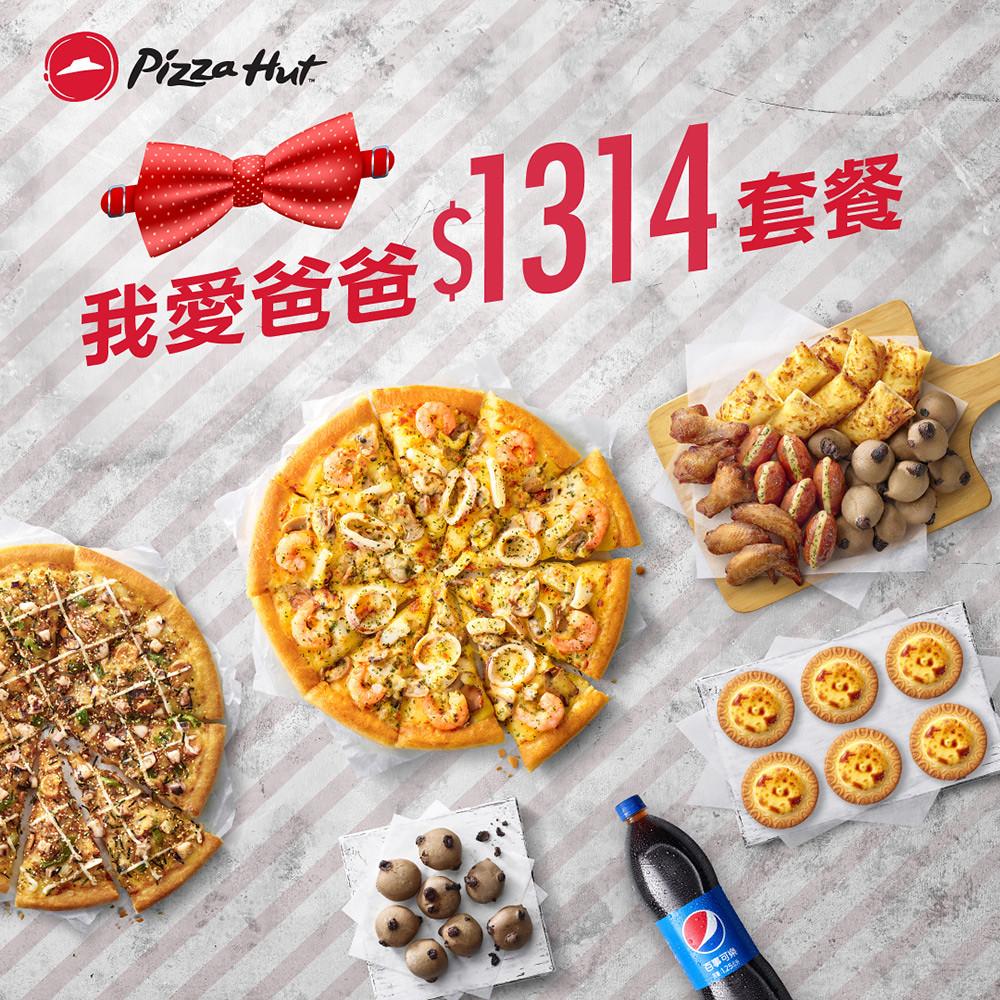 pizzahut 210804-2