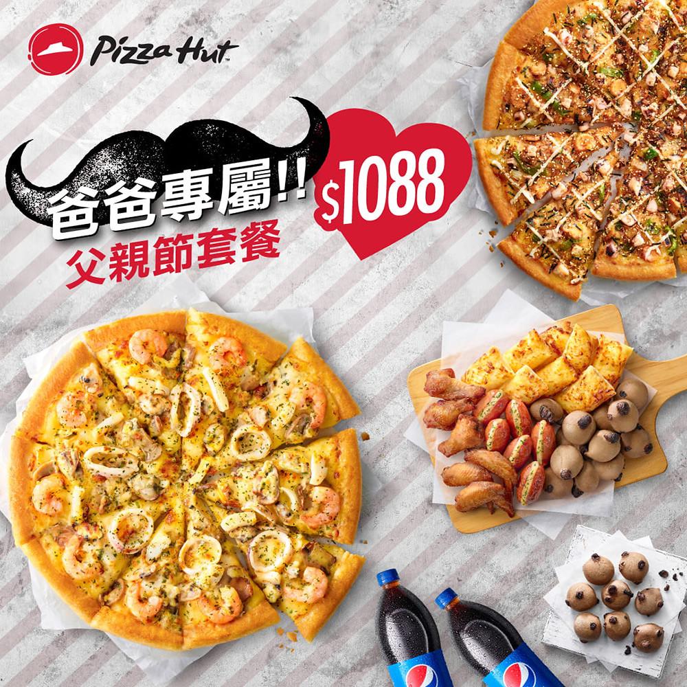 pizzahut 210804-1