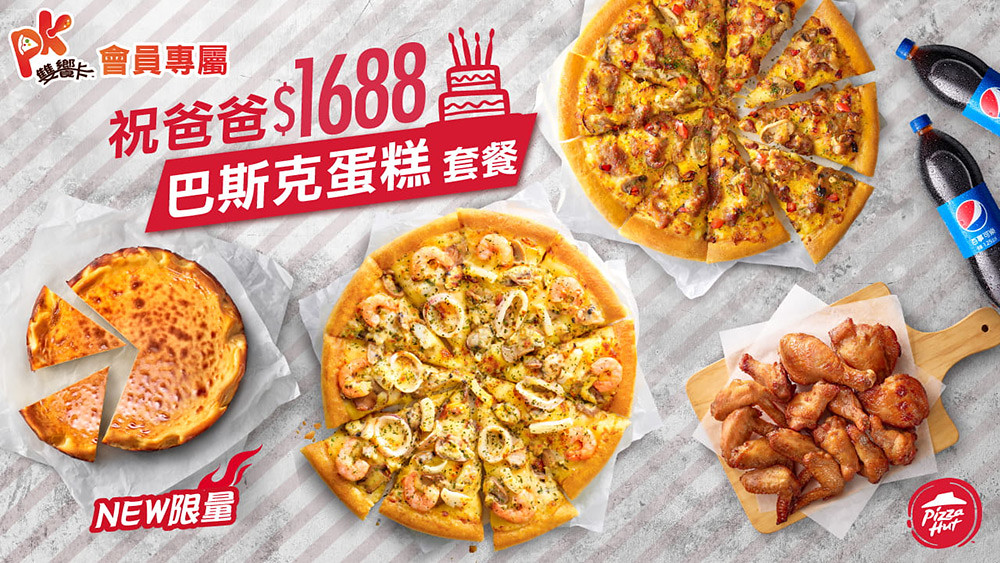 pizzahut 210804-3