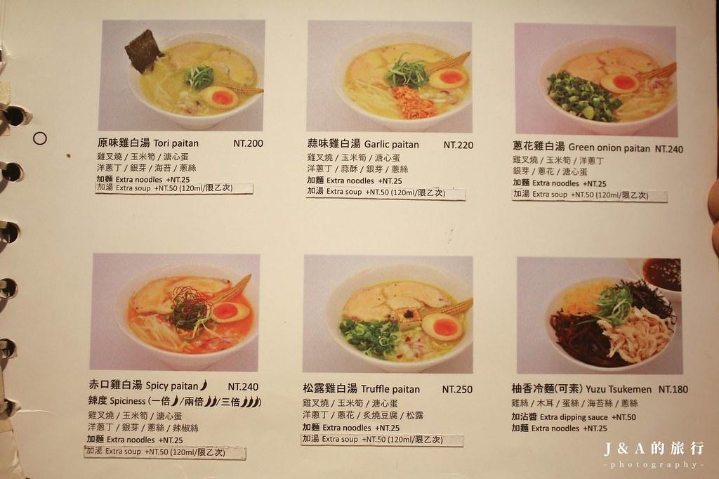 裸湯拉麵 · 雞白湯。全雞與昆布、蔬菜熬煮的濃郁雞湯拉麵 @J&A的旅行