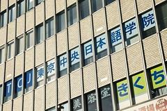 東京中央日本語學院(學校環境) (9)