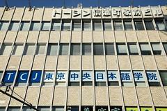 東京中央日本語學院(學校環境) (8)