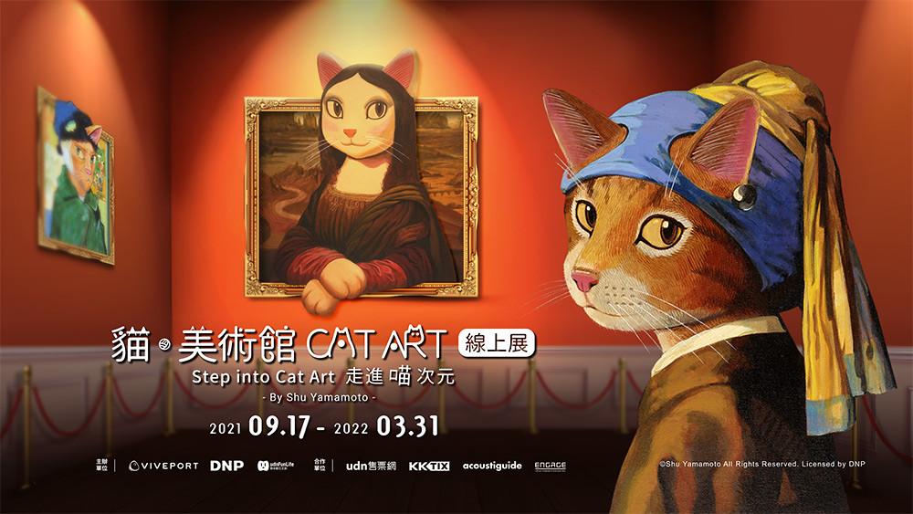 圖1-1.Viveport-攜手山本修老師「CAT-ART」打造動態畫作,《Step-into-Cat-Art-走進喵次元》貓・美術館9.17線上開展!