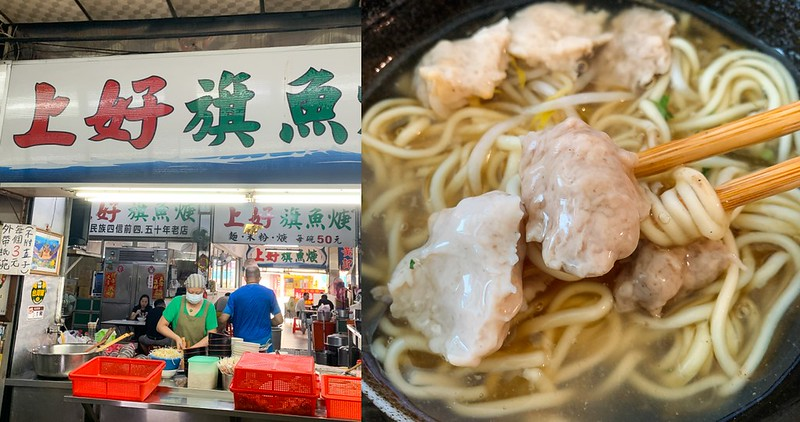 【台南美食】上好旗魚羹 隱身小北觀光市場內的50年老店!