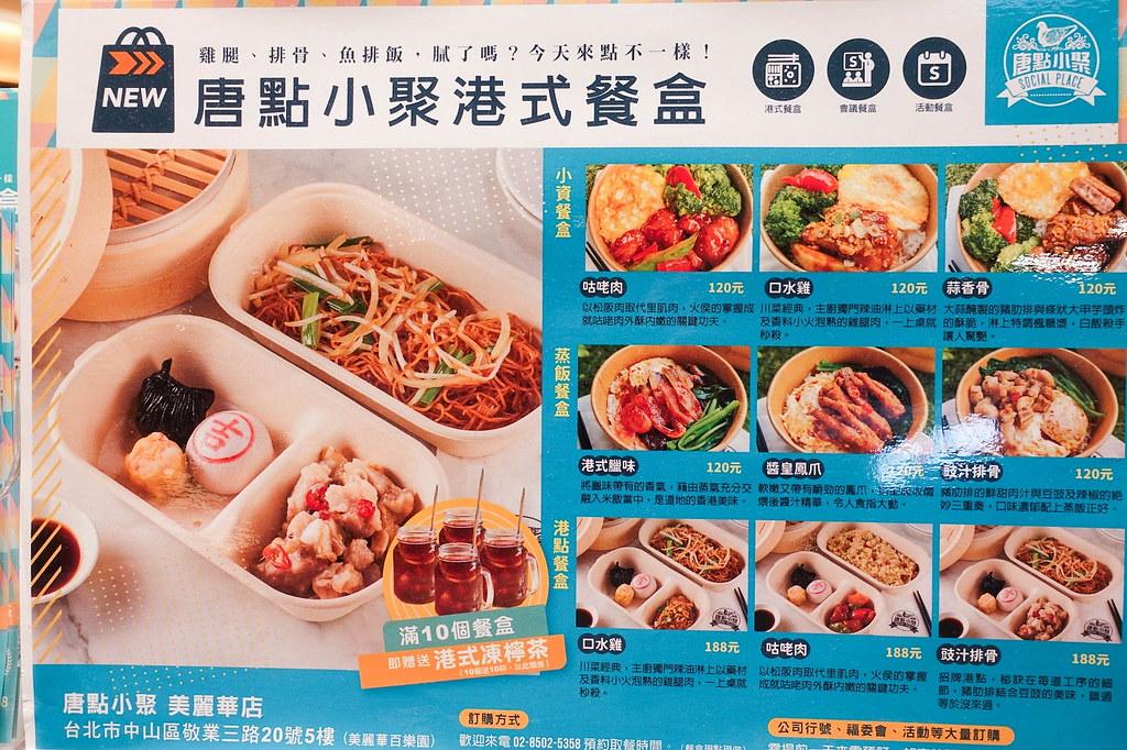 外帶港式餐盒只要138元,線上預約外帶享79折。唐點小聚 @J&A的旅行