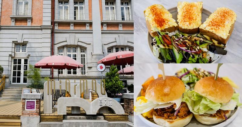 【台南美食】Minimou Brunch 隱身於台文館內的絕美純白系早午餐。