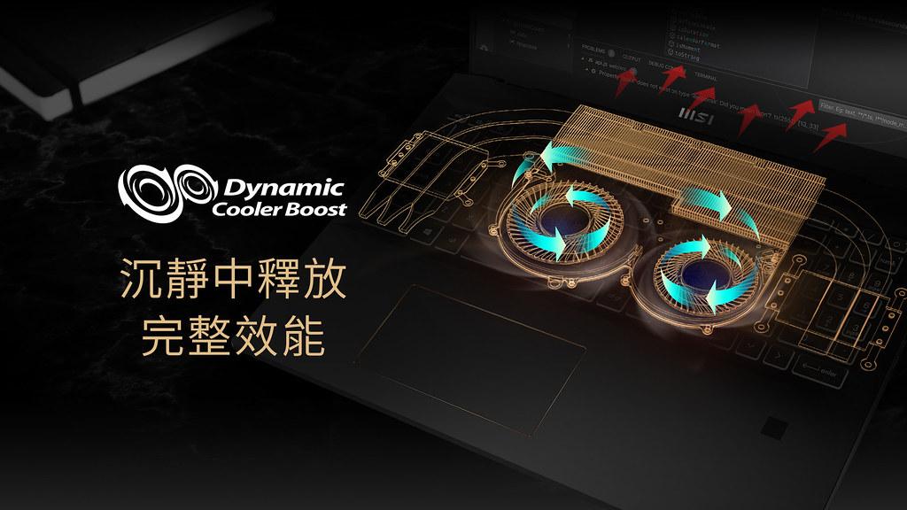04_Summit E16 Flip採用全新Dynamic Cooler Boost散熱技術,在極靜音的狀態為筆電達到最佳散熱效果