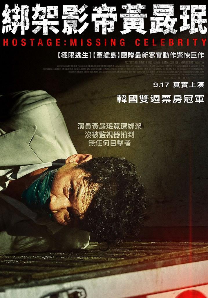 綁架影帝黃晸珉_SOS版海報_9月17日 在台上映