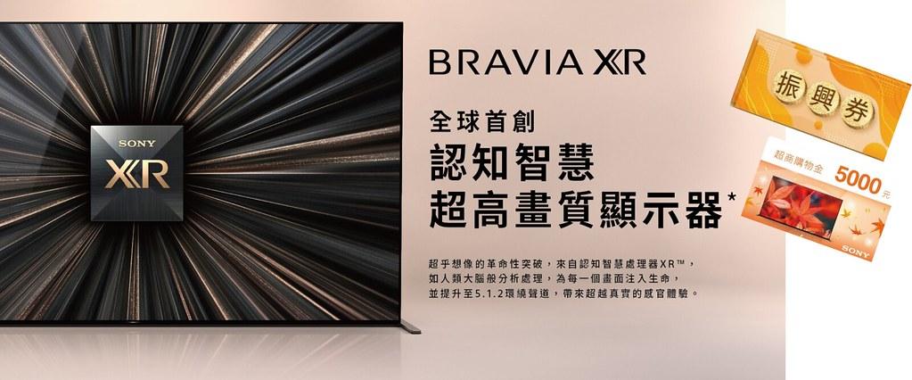 圖2) 選購 Sony BRAVIA 系列指定機種使用振興券即可獲得最高NT$10,000現金折抵,完成註冊再享有超商最高NT$5,000購物金回饋。