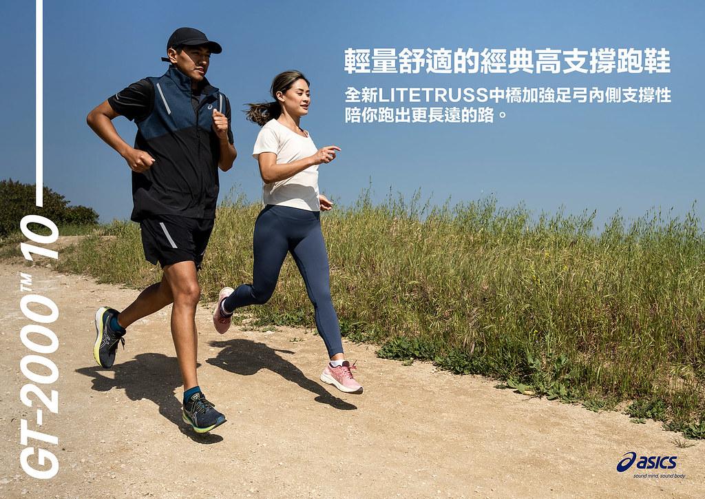 ASICS GT-2000鞋款從城市路跑發起,十年來與時俱進,成為跑者日常訓練的最佳夥伴。