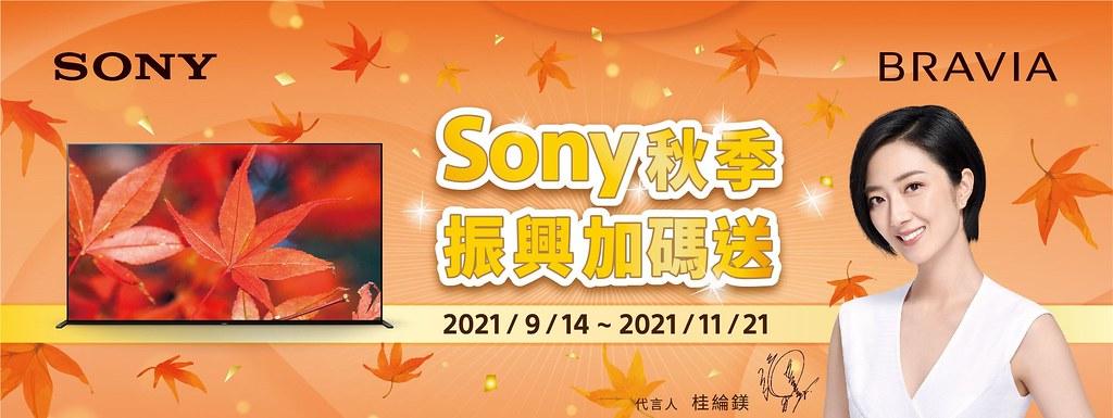 圖1) Sony秋之饗宴,振興好禮加碼送,多項期間限定優惠,人氣指定商品註冊再送超值好禮