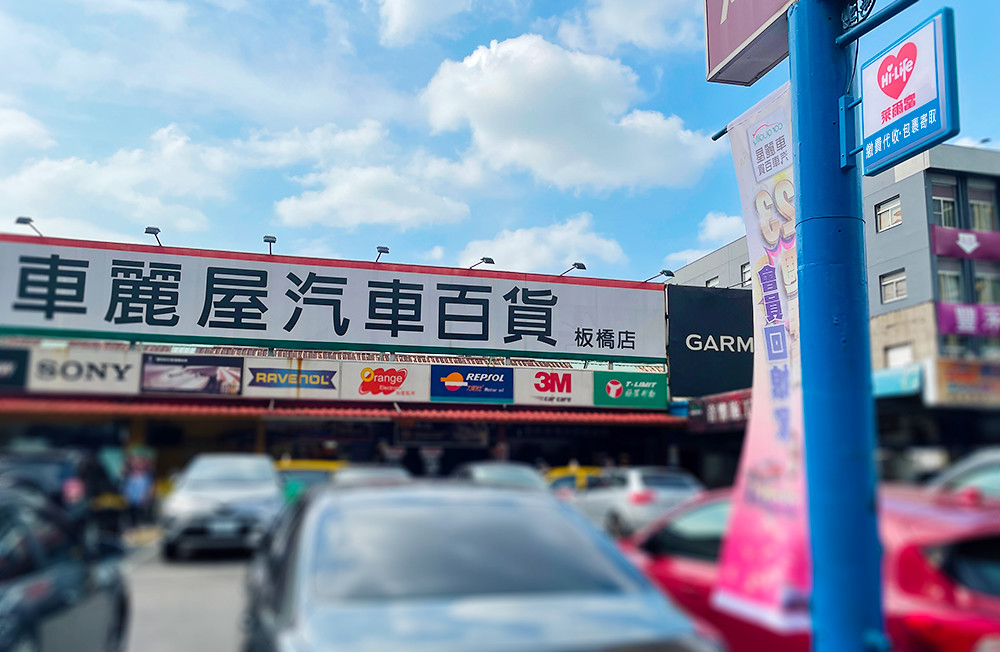 汽車百貨也能寄取件,萊爾富攜手車麗屋於板橋店成立首家「萊到店服務大聯盟」,提供包裹寄取與繳費代收服務
