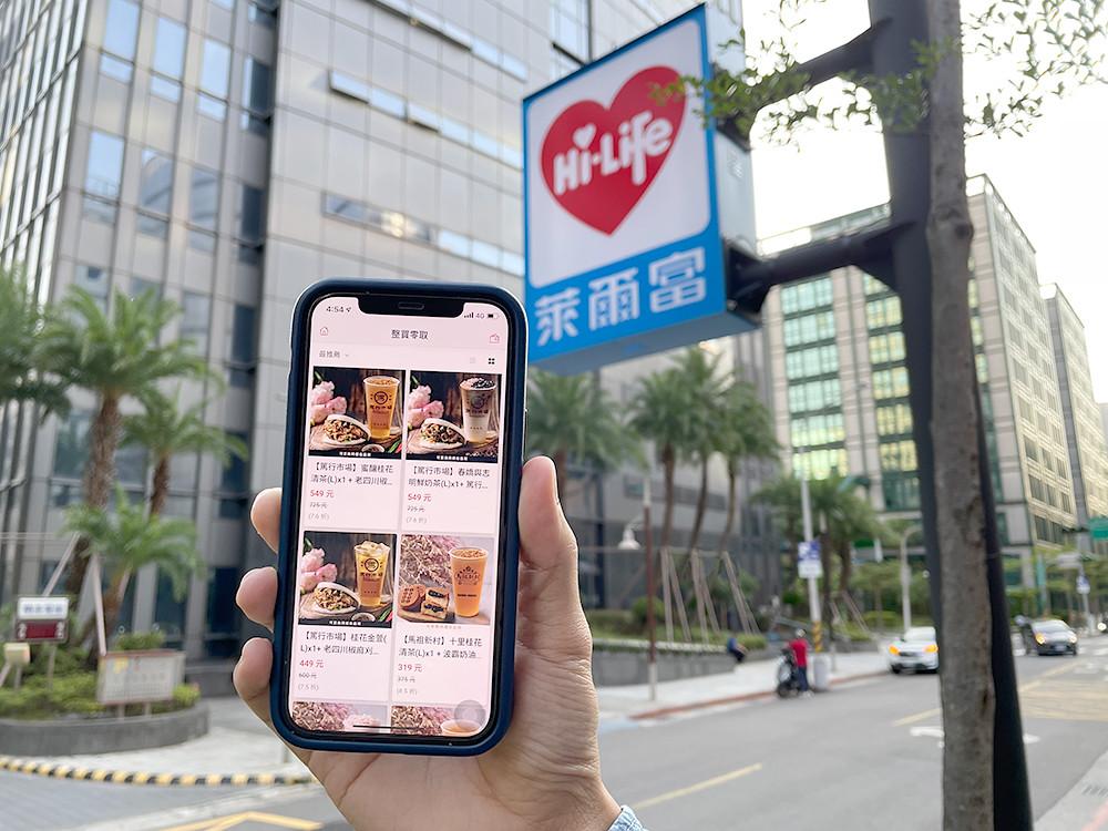 萊爾富跨業合作再升級,攜九大知名餐飲品牌跨界合作推出整買零取「生活票券館」