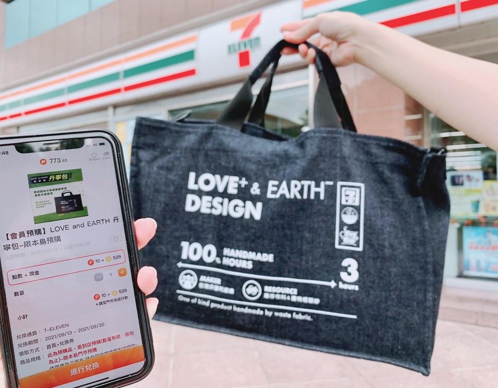 7-ELEVEN引領公益數位化風潮,只要使用10點OPEN POINT+529元,即可將「LOVE+ & EARTH-」丹寧包帶回家