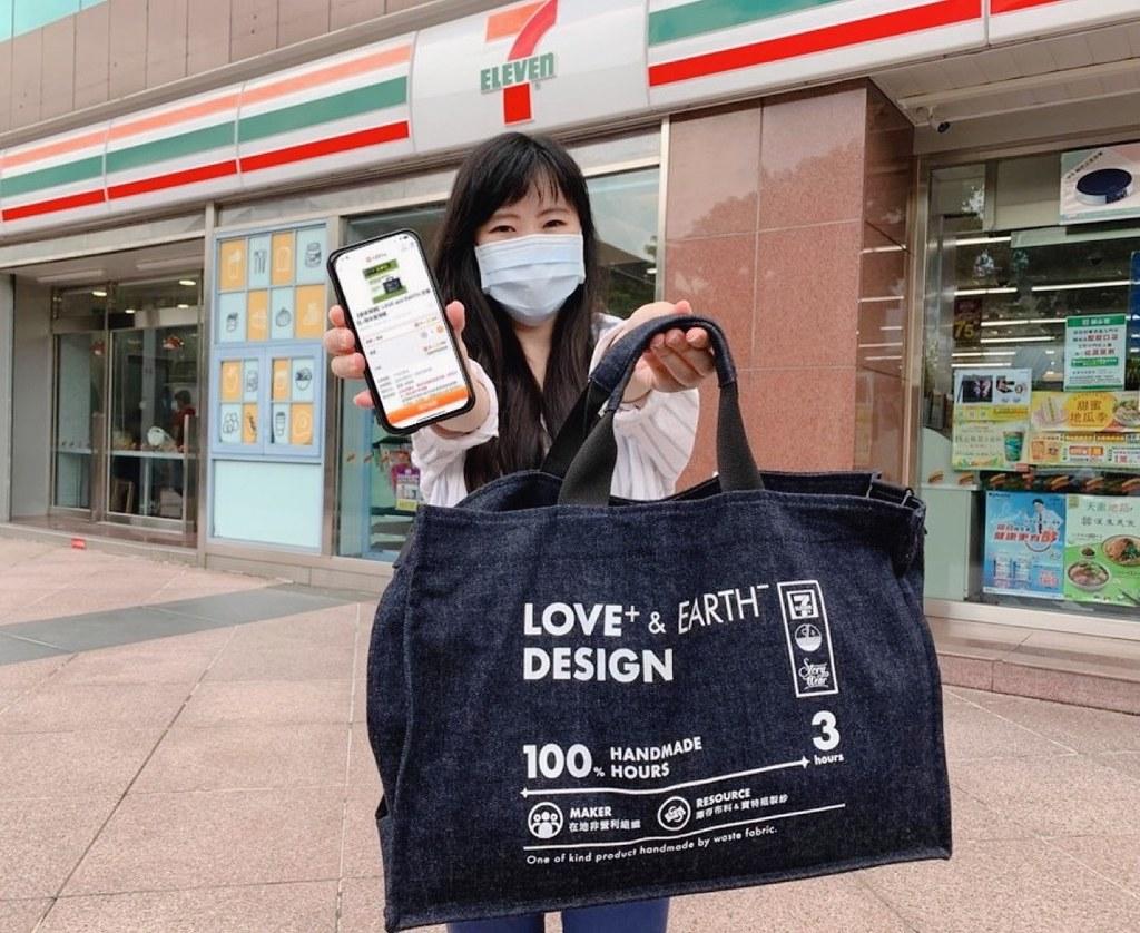 引領永續時尚潮流!7-ELEVEN「LOVE+ & EARTH-」丹寧包推會員獨享價