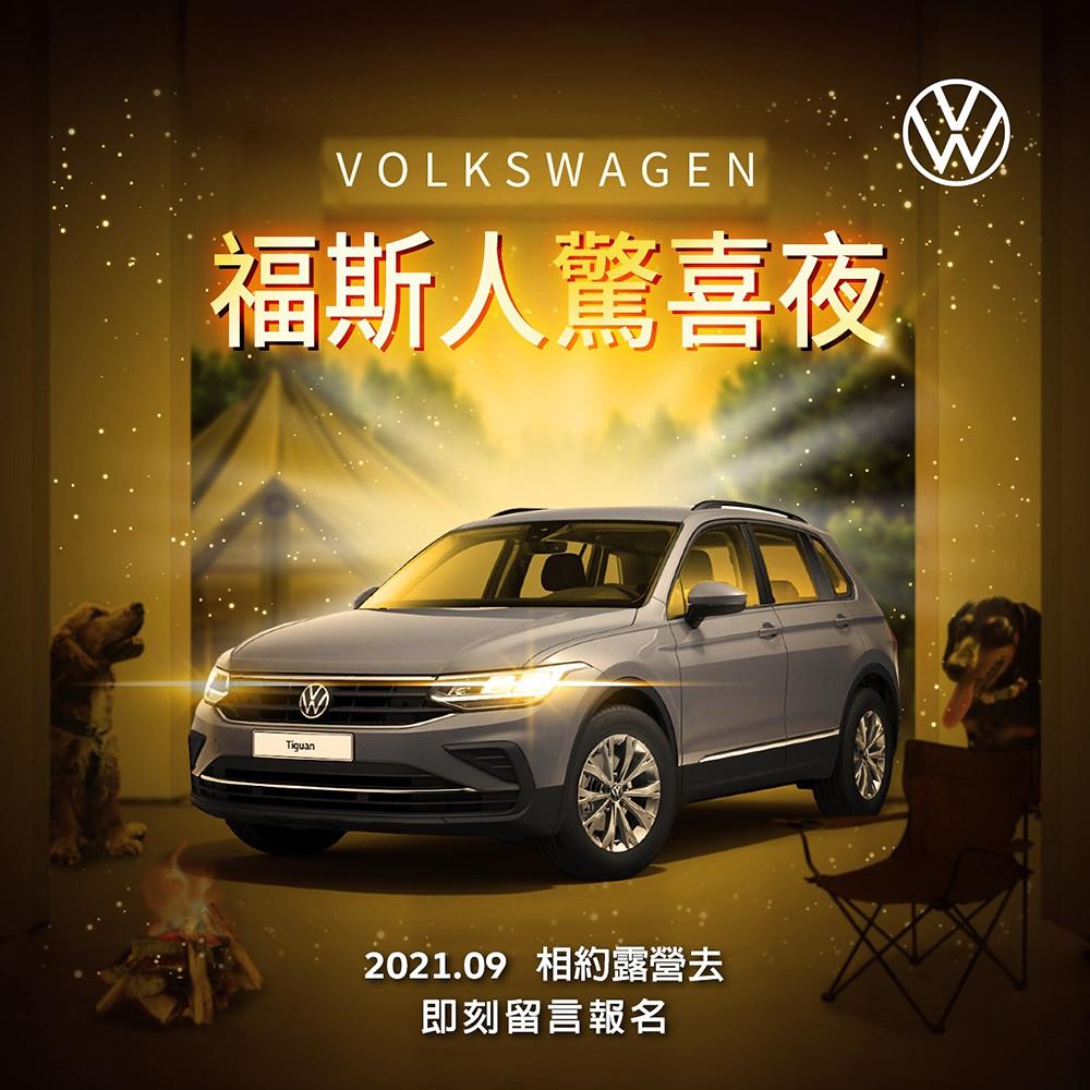 VW 210916-2