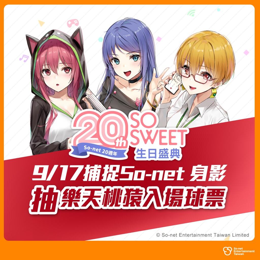 圖10-So-net 看板娘粉絲團活動