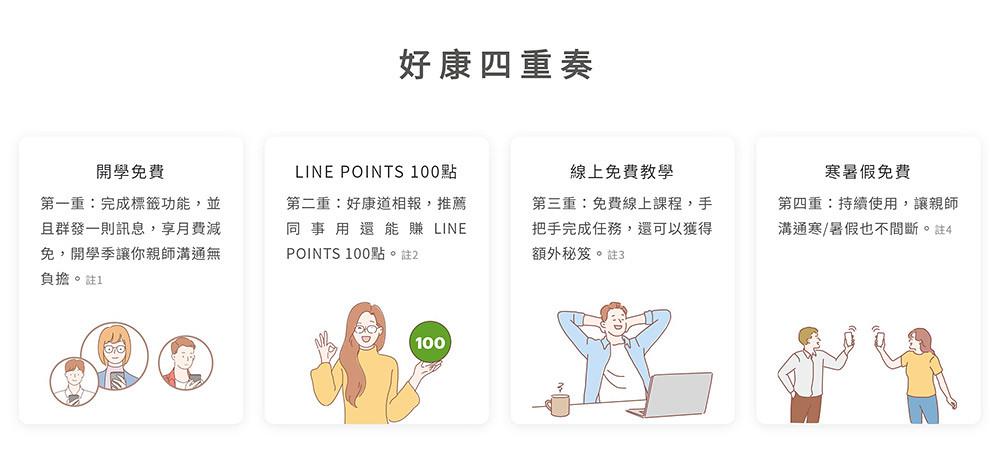 LINE 210917-9