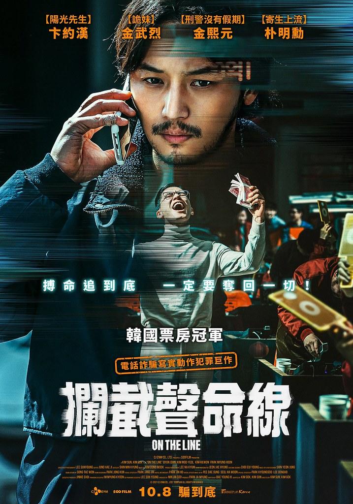 攔截聲命線_主視覺海報_10月8日在台上映