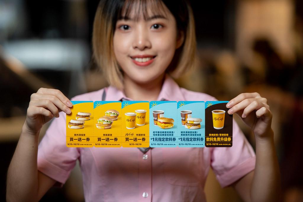 【圖說一】麥當勞祭出「早安優惠券」振興粉絲荷包,9月22日起至10月19日,連續28天優惠不間斷、使用次數無上限!
