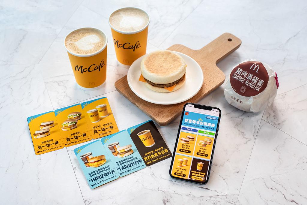 【圖說三】麥當勞「早安優惠券」一券在手即可現省335元,無限回購還可省更多,搶先幫粉絲的荷包振興一波!