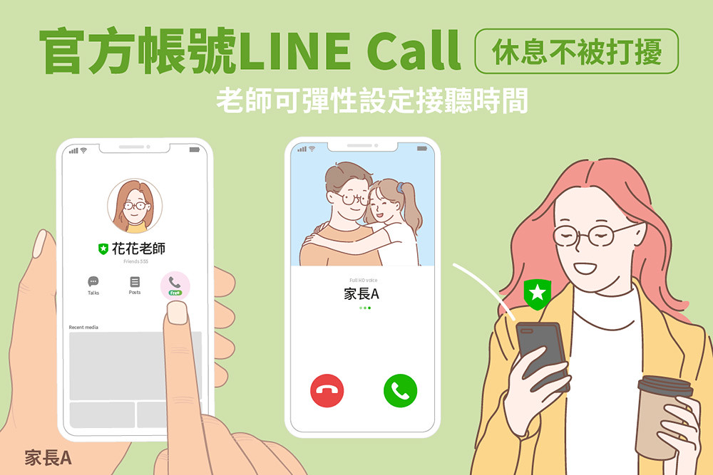 LINE 210917-6