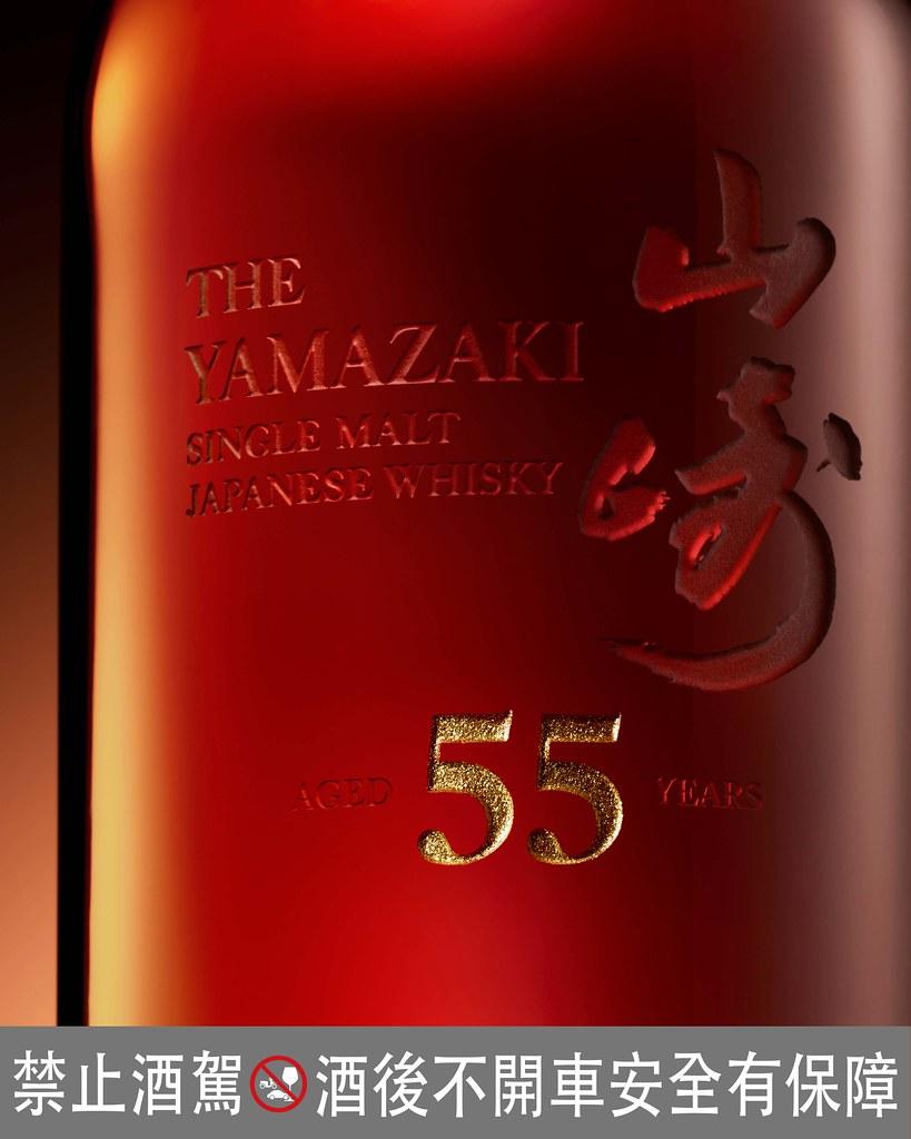 圖說二:山崎55年瓶身以噴砂技術精心鐫刻,瓶口由手工製作的越前和紙包覆,並以京都傳統工藝京編繩打結,展現不凡氣息。(1)