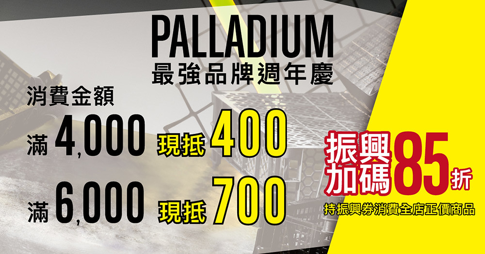 PALLADIUM 210917-2