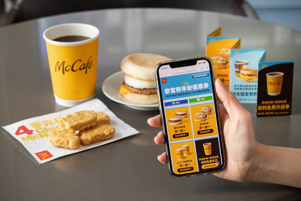 【圖說五】使用麥當勞早安優惠券,購買任一早餐主餐搭配「鷄塊配餐」、「薯餅配餐」,飲料可免費升級特選黑咖啡,熱門早餐通通享優惠!
