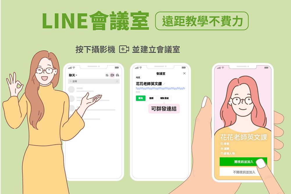 LINE 210917-7