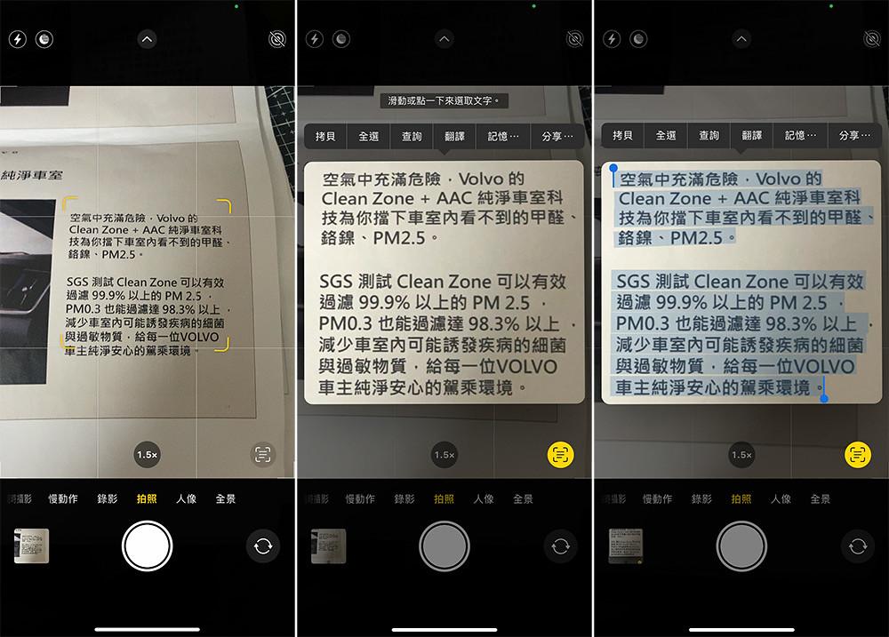 iOS15原況文字