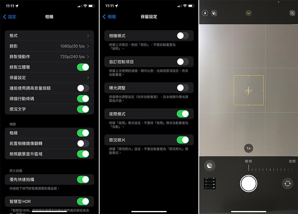 iOS15夜拍模式取消自動