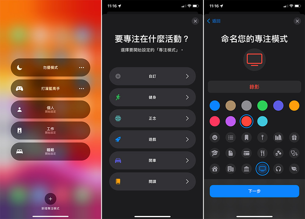 iOS15專注01