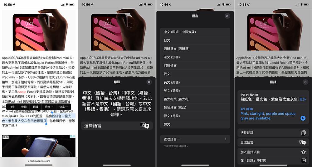 iOS15翻譯
