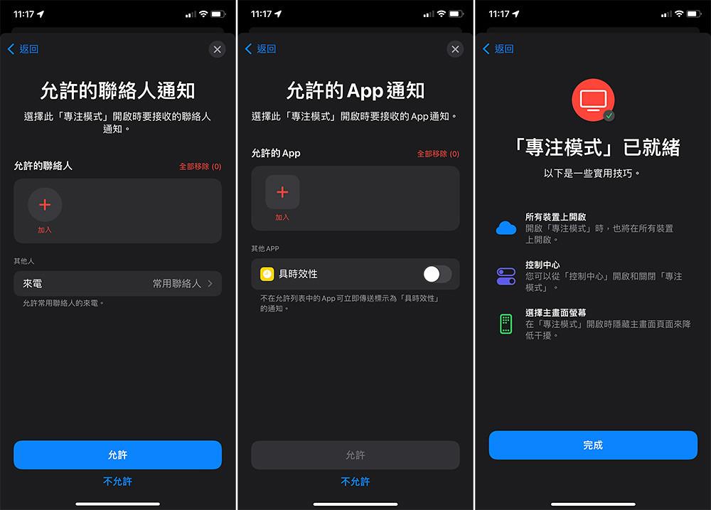 iOS15專注02
