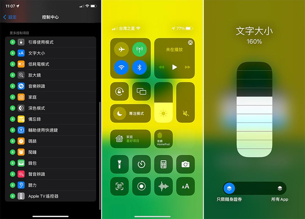 iOS15文字大小